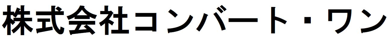 株式会社コンバート・ワン